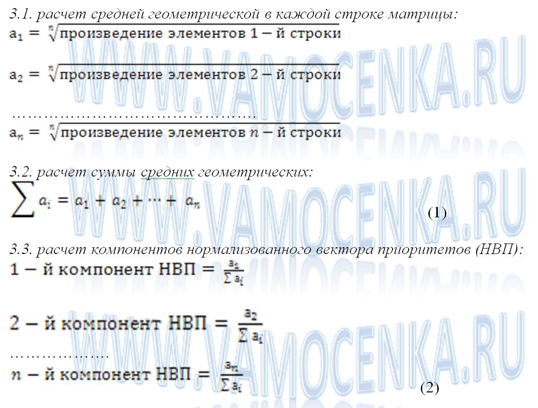 Расчет нормализованного вектора приоритетов в МАИ
